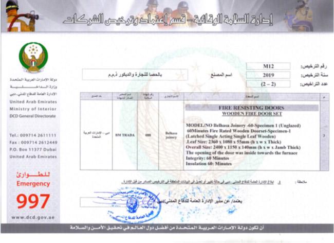 DCD Approval